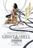 1995 Mamoru_Oshii android anime artificial_intelligence cyborg film_cover ghost_in_the_shell manga motoko_kusanagi robot // 300x426 // 72.8KB